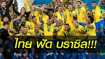 แม่เจ้าโว้ย! สื่อดังสิงคโปร์ตีข่าวใหญ่ ทีมชาติบราซิล วางคิวอุ่นเครื่อง ทีมชาติไทย 11 ต.ค.นี้