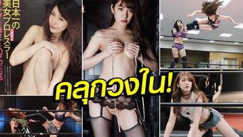 """จากกราเวียร์สู่สังเวียน! """"ยูกิจัง"""" นักมวยปล้ำเซ็กซี่ที่สุดของแดนปลาดิบ (ภาพ+คลิป)"""