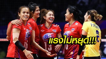 """เก็บรวดสามเซต! """"นักตบสาวไทย"""" อัด อิหร่าน ศึกลูกยางชิงแชมป์เอเชีย"""