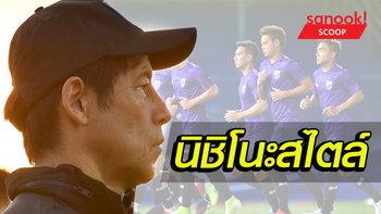 """Scoop : ทีมชาติไทย โฉมใหม่ กับ ฟุตบอลแนวรุก """"นิชิโนะสไตล์"""""""