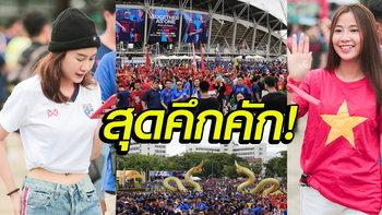 จัดเต็ม! ประมวลภาพสีสันกองเชียร์ก่อนเกม ไทย VS เวียดนาม ศึกคัดบอลโลก โซนเอเชีย
