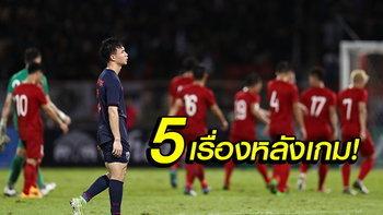 เก็บตก 5 ประเด็น! ทีมชาติไทย เปิดบ้านเจ๊า เวียดนาม 0-0 คัดบอลโลก