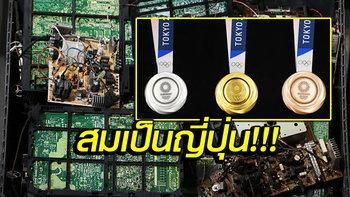 ไอเดียสุดบรรเจิด! ญี่ปุ่น ผลิตเหรียญโอลิมปิก 2020 จากขยะอิเล็กทรอนิกส์ (คลิป+ภาพ)