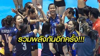 """เปิดเงื่อนไข! """"นักตบลูกยางสาวไทย"""" ในการคว้าตั๋วลุยวอลเลย์บอลโอลิมปิก 2020"""