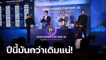 """มันแน่! 326 ทีม ทั่วประเทศ พร้อมล่าแชมป์ """"คิง เพาเวอร์ คัพ 2019/20"""""""