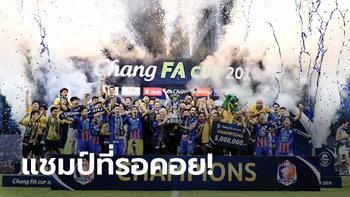 แดงฝั่งละใบ! การท่าเรือ เชือด ราชบุรี 1-0 ผงาดแชมป์ช้าง เอฟเอ คัพ 2019
