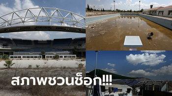 """เปิดภาพปัจจุบัน! """"เอเธนส์เกมส์"""" สนามกีฬาโอลิมปิกที่กรีซ หลังผ่านมา 15 ปี (ภาพ)"""