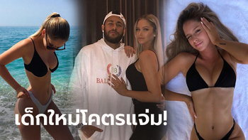 "เปลี่ยนไม่ซ้ำหน้า! ""เนย์มาร์"" เปิดตัวหวานใจคนใหม่สุดเอ็กซ์ (ภาพ)"