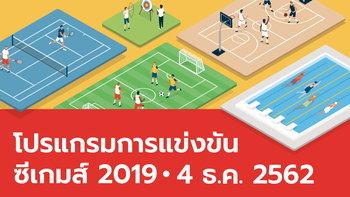 โปรแกรมการแข่งขันกีฬาซีเกมส์ 2019 ประจำวันที่ 4 ธันวาคม 2562