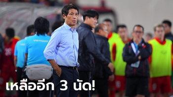 """ต้องสู้กันต่อไป! """"นิชิโนะ"""" แถลงหลังเกมเจ๊าจืดเวียดนาม 0-0 คัดบอลโลก 2022"""