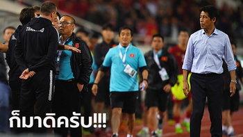 """หัวร้อนเฉย! """"โค้ชปาร์ค"""" สุดเดือดปรี่หา """"ทีมงานไทย"""" หลังถูกส่งยิ้มให้ (ภาพ)"""
