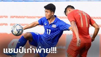 เปิดหัวไม่สวย! ทีมชาติไทย แพ้ อินโดฯ 0-2 ศึกลูกหนังซีเกมส์ 2019