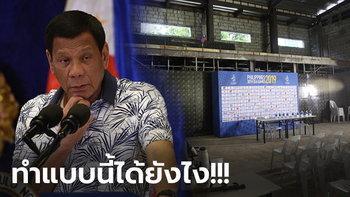 """ทนดูไม่ไหว! """"ดูเตอร์เต"""" ปธน.ฟิลิปปินส์ สุดฉุน ซีเกมส์ 2019 ห่วยแตก"""