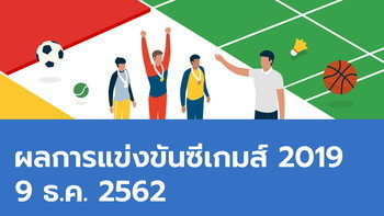 ผลการแข่งขันกีฬาซีเกมส์ 2019 ประจำวันที่ 9 ธันวาคม 2562