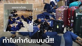 """โดนอีกแล้ว! """"ทัพลูกยางสาวซีเกมส์"""" กินข้าวนอนรอที่สนามบิน 3 ชั่วโมง (ภาพ)"""