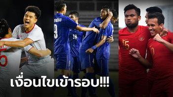 จบแบบไหนดี?! เปิดเงื่อนไข ไทย, เวียดนาม, อินโดนีเซีย ลูกหนังซีเกมส์นัดสุดท้าย ใครจะเข้ารอบ?