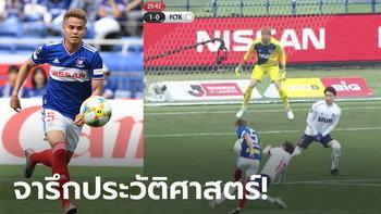 """""""ธีราทร"""" ยิงเปิดหัว! โยโกฮาม่า 10 คน เปิดรังอัด โตเกียว 3-0 ซิวแชมป์เจลีกในรอบ 15 ปี"""