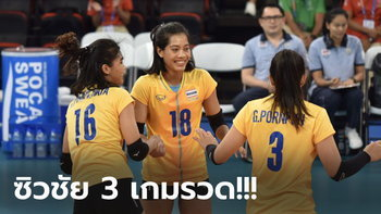 """กอดคอชิงทอง! """"นักตบสาวไทย"""" ไล่ตบ เวียดนาม 3-0 ลูกยางซีเกมส์ 2019"""