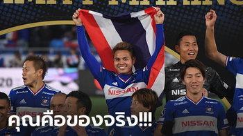 """คอมเมนท์แฟนญี่ปุ่น! """"ธีราทร"""" สร้างประวัติศาสตร์แข้งไทยคนแรกคว้าแชมป์เจลีก"""