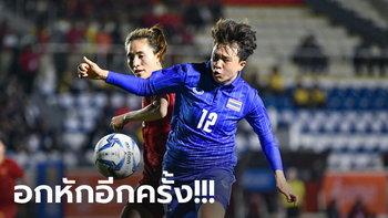 พลาดช่วงต่อเวลา! แข้งสาวไทย พ่าย เวียดนาม หวิว 0-1 ชวดทองซีเกมส์