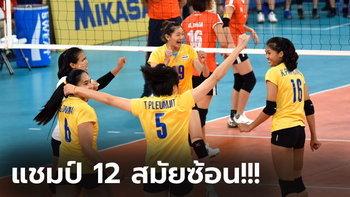 """ผูกขาดแชมป์! """"นักตบสาวไทย"""" อัด เวียดนาม 3-0 ซิวทองสมัยที่ 14"""