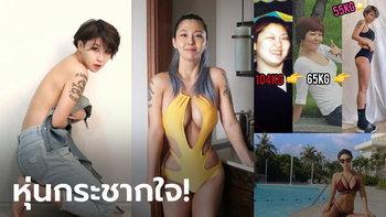 """หายไป 50 กก.! """"คิม จู-วอน"""" จากสาวบิ๊กไซส์สู่เทรนเนอร์หุ่นสุดเอ็กซ์ (ภาพ)"""