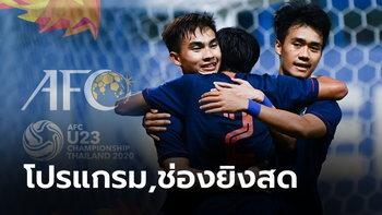 จัดไป! โปรแกรมทีมชาติไทย พร้อมช่องถ่ายทอดสด ศึกฟุตบอลชิงแชมป์เอเชีย U23