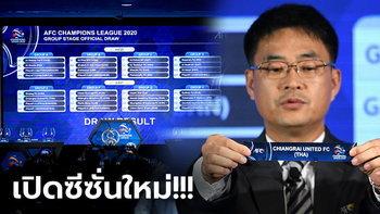 """เปิดรายชื่อคู่แข่ง 3 สโมสรไทยลีก ในศึกถ้วยใหญ่ """"เอเอฟซี ชปล. 2020"""""""