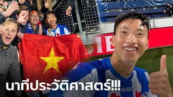 """เฮทั้งประเทศ! """"วาน เฮา"""" แข้งเวียดนามประเดิมสนาม ฮีเรนวีน 1 นาทีสุดท้าย (ภาพ)"""