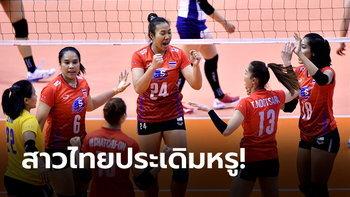 สาวไทยประเดิมสวยหรู! อัดไต้หวัน 3-0  ศึกวอลเลย์บอลหญิงคัด โอลิมปิกเกมส์ 2020