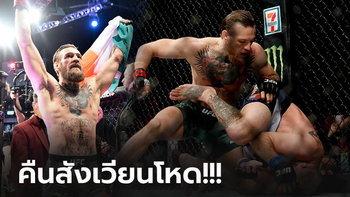 """จบแค่ 40 วินาที! """"แม็คเกรเกอร์"""" เผด็จศึก """"เซอร์โรเน่"""" อย่างไว ศึก UFC 246"""