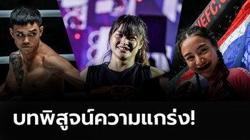"""ฝ่ามรสุมบูลลี่! ชีวิตสุดอาภัพของ """"3 นักสู้ไทย"""" ที่เคยถูกรังแกเมื่อวัยเด็ก"""