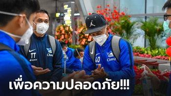 พิษไวรัสโคโรน่า! ชลบุรี เตรียมบินกลับไทยหลังฝ่ายจัดยกเลิกการแข่งขัน
