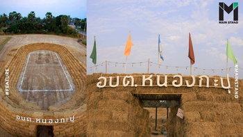 หนองกะปุ สเตเดียม : การสะท้อนตัวตนท้องถิ่นผ่านสนามฟุตบอลที่ทำมาจากฟาง