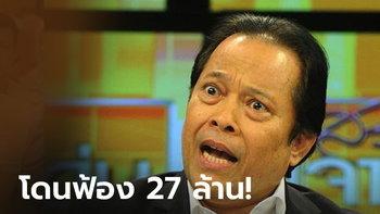 """โดนอีกดอก! สมาคมฯ เตรียมยื่นฟ้อง """"บังยี"""" ทำสมาคมฯเสียหาย 27 ล้าน"""