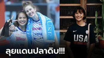 """วันนี้ของ """"โมเม ธนัชชา"""" นักตบสาวดาวรุ่งไทยที่เดินทางเล่นในญี่ปุ่น (ภาพ)"""