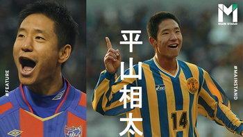 """""""โซตะ ฮิรายามะ"""" : """"สัตว์ประหลาด"""" แห่งฟุตบอลม.ปลายที่ไม่เฉิดฉายในโลกอาชีพ"""