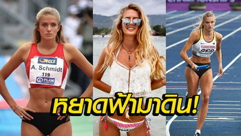 """สวย เร็ว เอ็กซ์! """"ชมิดท์"""" ลมกรดสาวเมืองเบียร์ดีกรีนักวิ่งเซ็กซี่สุดในโลก (ภาพ)"""