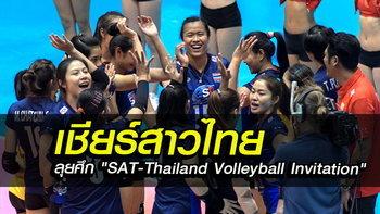 """จัดเต็มแน่! ทีมชาติไทย พร้อมลุย ศึกวอลเลย์บอล """"SAT-Thailand Volleyball Invitation""""  ที่โคราช"""