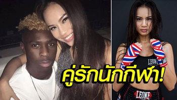 """เซ็กซี่สปอร์ตของแท้! """"นิฟ บราสเซีย"""" กำปั้นสาวไทยหวานใจ """"มอยเซ่ คีน"""" (ภาพ)"""