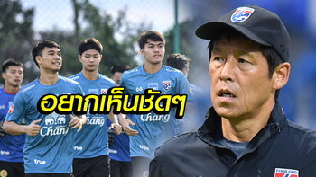 """ฟอร์มเข้าตา! """"นิชิโนะ"""" เรียก 4 แข้งทีมชาติไทย U-23 ขึ้นซ้อมกับชุดใหญ่"""