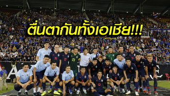 คอมเมนท์แฟนบอลเอเชีย! ทีมชาติไทย เปิดบ้านคว่ำ ยูเออี 2-1