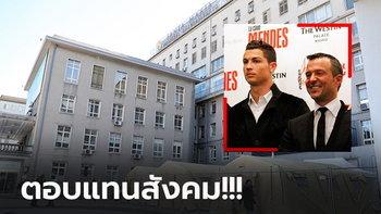 """หล่อสปอร์ตใจบุญ! """"โรนัลโด้"""" ผนึก """"เมนเดส"""" บริจาค 1 ล้านยูโรให้รพ.บ้านเกิด"""