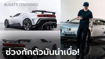 """เศษตังค์หลังตู้เย็น! """"CR7"""" จอง """"Bugatti Centodieci"""" มี 10 คันในโลก (ภาพ)"""