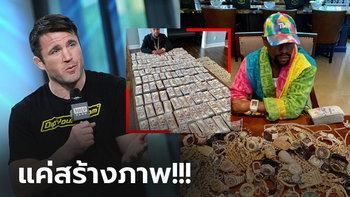 """รวยไม่จริง! อดีตนักสู้ MMA แฉหมดเปลือก """"ฟลอยด์"""" ชีวิตมีแต่หนี้ (ภาพ)"""