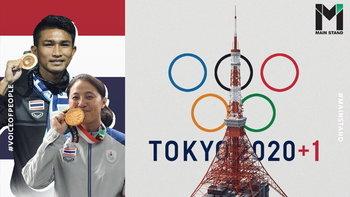 เสียงจากนักกีฬาไทย… โตเกียว เกมส์ เลื่อนไปเป็นปี 2021 ดีแค่ไหน?