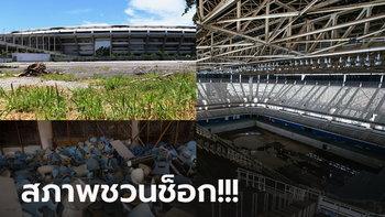 """มีคำสั่งปิดตาย! """"สนามริโอเกมส์ 2016"""" ที่บราซิลถูกชี้เป็นสถานที่อันตราย (ภาพ)"""
