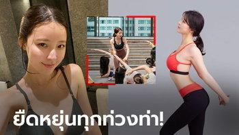"""อยากเรียนทุกคอร์ส! """"ฮวัง อา-ยอง"""" ครูโยคะนางฟ้าแดนกิมจิ (ภาพ)"""
