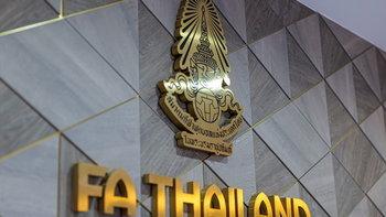 ส.บอล แจงความคืบหน้านำนักแข้งต่างชาติเข้าไทย