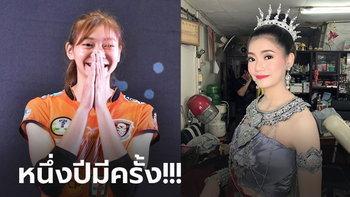 """จำกันได้มั้ย! """"บุ๋มบิ๋ม ชัชชุอร"""" นักตบลูกยางสาวไทยกับลุคจัดเต็มแบบนี้ (ภาพ)"""